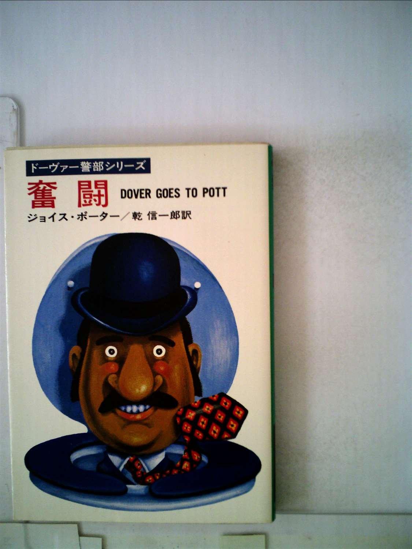 奮闘 (1977年) (ハヤカワ・ミス...