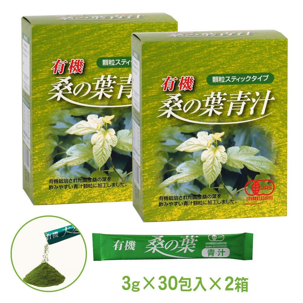 有機 桑の葉青汁 顆粒スティックタイプ 3g×30袋 3箱 B01MY9V3PD 3箱(3g×30袋)  3箱(3g×30袋)
