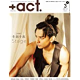 +act. ( プラスアクト )―visual interview magazine 2019年 3月号