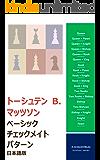 ベーシック・チェックメイト・パターン(日本語版)