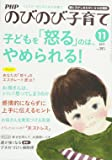 PHP のびのび子育て 2017年 11 月号 [雑誌]