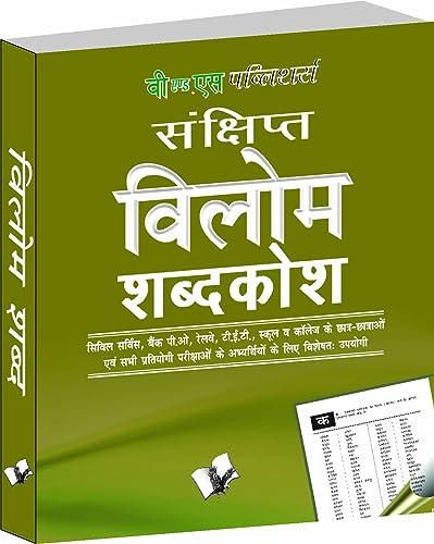 Vilom Shabd (Pocket Siz): Terms In Hindi and Their Antonyms