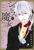 シュルスの魔女 (3) (ニチブンコミックス)