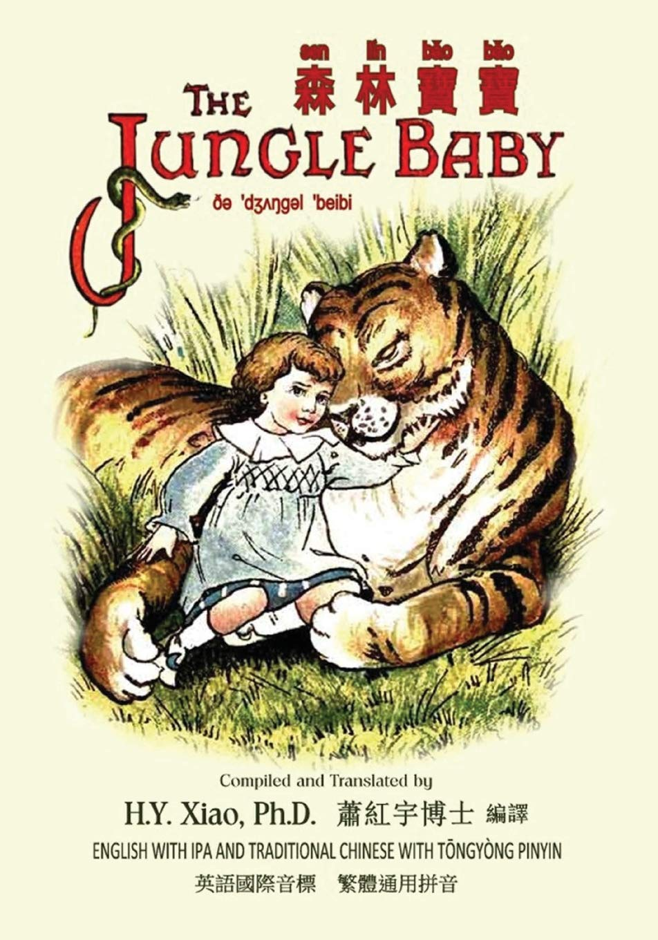 The Jungle Baby (Traditional Chinese): 08 Tongyong Pinyin with IPA Paperback B&W (Childrens Picture Books) (Volume 19) (Chinese Edition) pdf epub