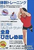 体幹 トレーニング 全身ひきしめ 編 CCP-975 [DVD]