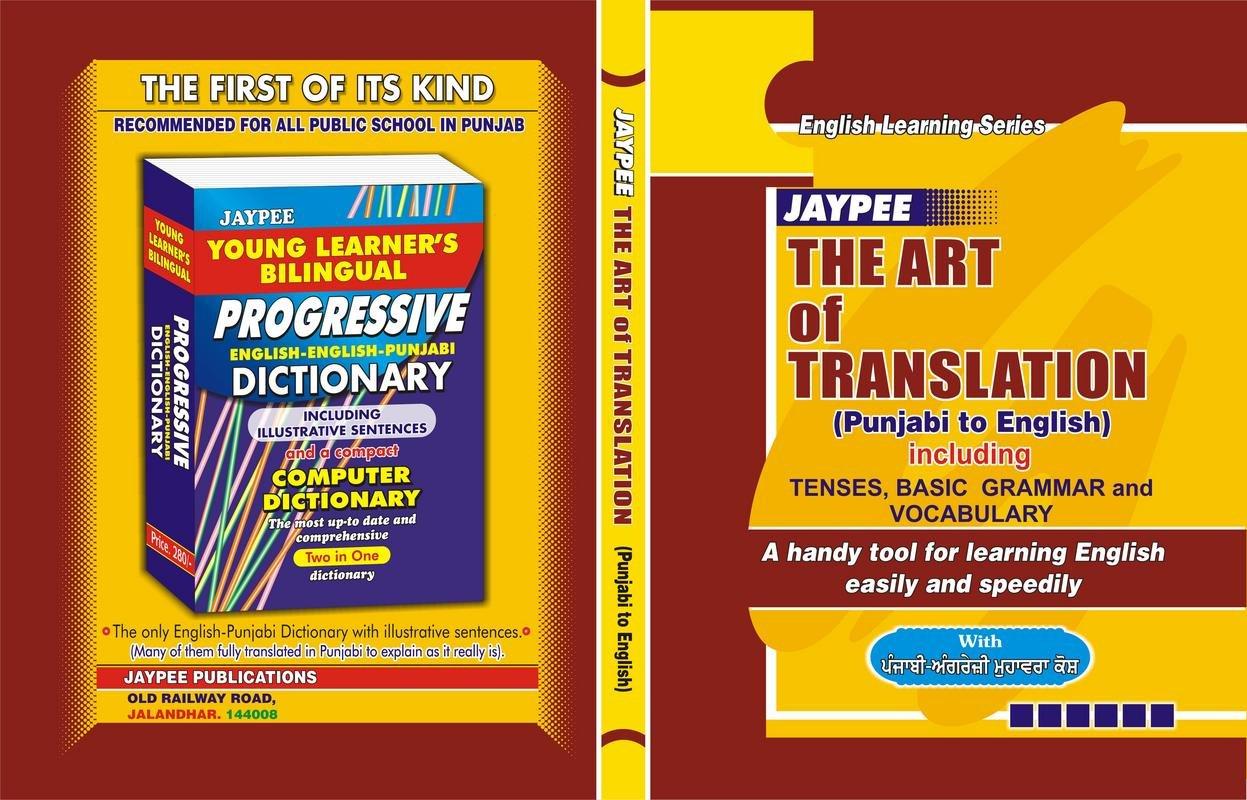 Buy The Art of Translation Punjabi to English Book Online at Low