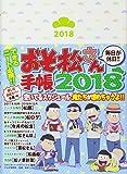 おそ松さん手帳2018