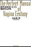 膣性感開発・中イキ完全マニュアル (サクラBooks)