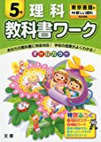 小学教科書ワーク 東京書籍版 新しい理科 5年