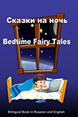 Skazki na noch'. Bedtime Fairy Tales. Bilingual Book in Russian and English: Dual Language Picture Book for Kids (Russian - English Edition) Kindle Edition