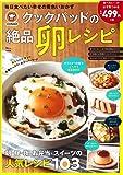 クックパッドの絶品卵レシピ (TJMOOK)