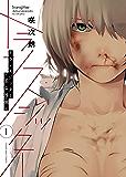 トランスジッター -歪な外側-(1) (ヤングキングコミックス)