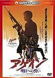 男たちの挽歌III  アゲイン/明日への誓い <日本語吹替収録版> [DVD]
