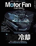 MOTOR FAN illustrated - モーターファンイラストレーテッド - Vol.156 (モーターファン別冊)