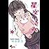 星空のきみ(2) (少年サンデーコミックス)