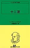 シェイクスピア全集 十二夜 (白水Uブックス)