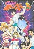 地獄先生ぬーべー 14 (集英社文庫(コミック版))