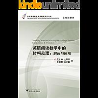 英语阅读教学中的材料处理:解读与使用 (中学英语教师阅读教学研究丛书之二)