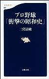 プロ野球「衝撃の昭和史」 (文春新書)