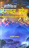 The Alokik Wonderland Himachal Pradesh 2017 (Hindi) (ORIGINAL BOOK) Amazon PRIME