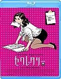 セクレタリー(Blu-ray Disc)