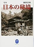 定本 日本の秘境 (ヤマケイ文庫)