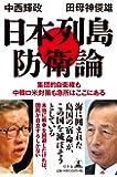 日本列島防衛論
