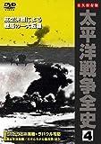 太平洋戦争全史 4 [DVD]