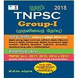TNPSC Group 1 Podhu Arivu Preliminary Exam Study Material Book
