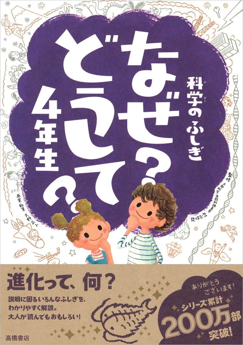 科学のふしぎ なぜ?どうして?4年生 (楽しく学べるシリーズ) | 村山 哲哉 |本 | 通販 | Amazon