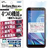 ASDEC アスデック ZenFone Max M1 ZB555KL フィルム AFP画面保護フィルム2 ・指紋防止 防指紋・キズ防止・気泡消失・防汚・光沢 グレア・日本製 AHG-ZB555KL ( ZenFone Max(M1) ZB555KL / 光沢フィルム)