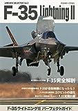 図解F-35ライトニング□ 2011年 09月号 [雑誌]
