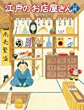 江戸のお店屋さん その弐 (ほるぷ創作絵本)