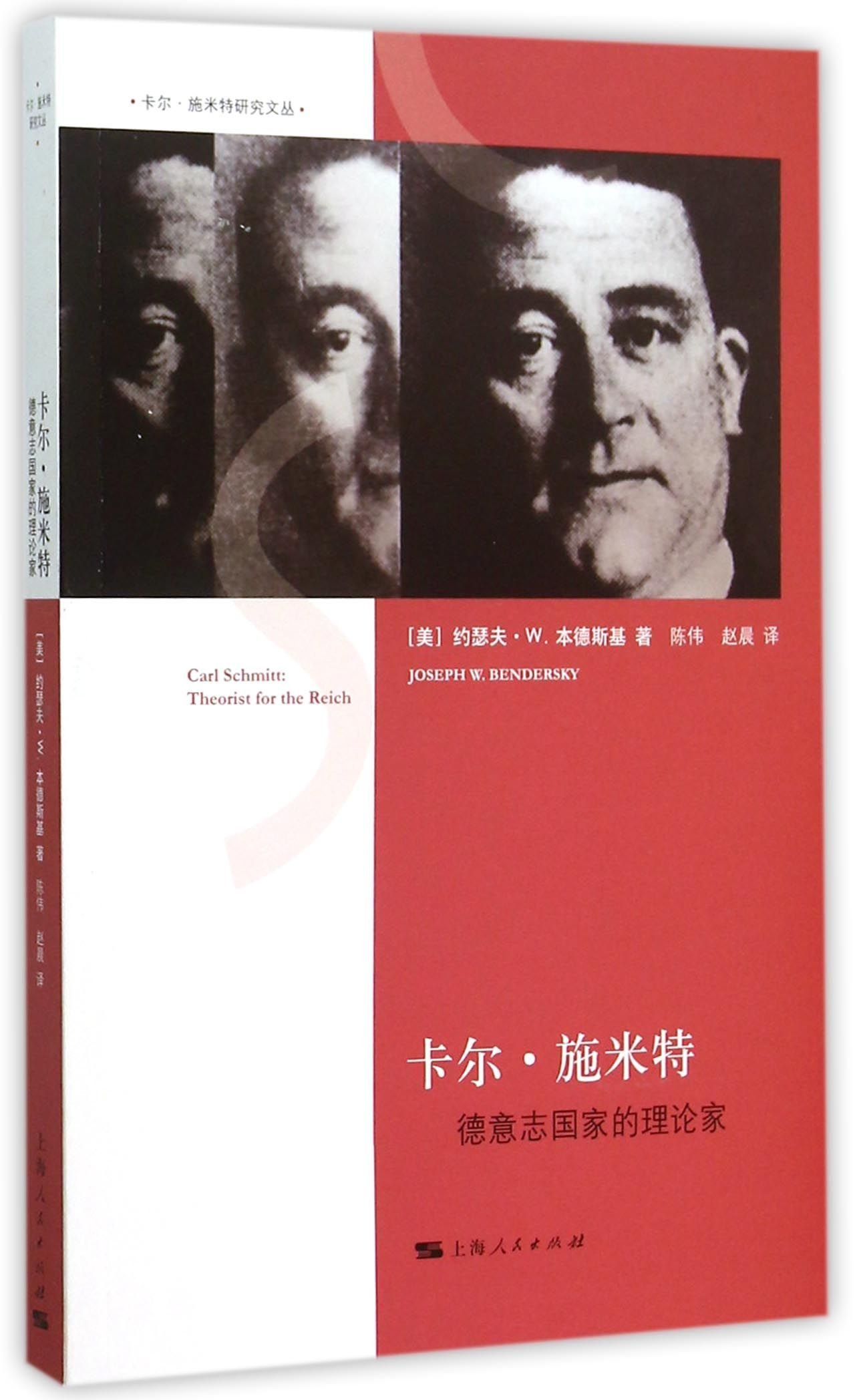 Download 卡尔·施米特(德意志国家的理论家)/卡尔·施米特研究文丛 PDF
