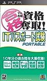 マル合格資格奪取! ITパスポート試験 ポータブル - PSP