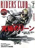 RIDERS CLUB (ライダース クラブ) 2016年 07月号