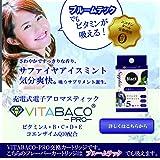 【VITABACO PRO専用 交換用カートリッジ】 (サファイヤアイスミント) ビタバコプロ専用交換カートリッジ