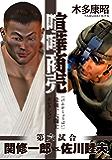 喧嘩商売 最強十六闘士セレクション(6) (ヤングマガジンコミックス)