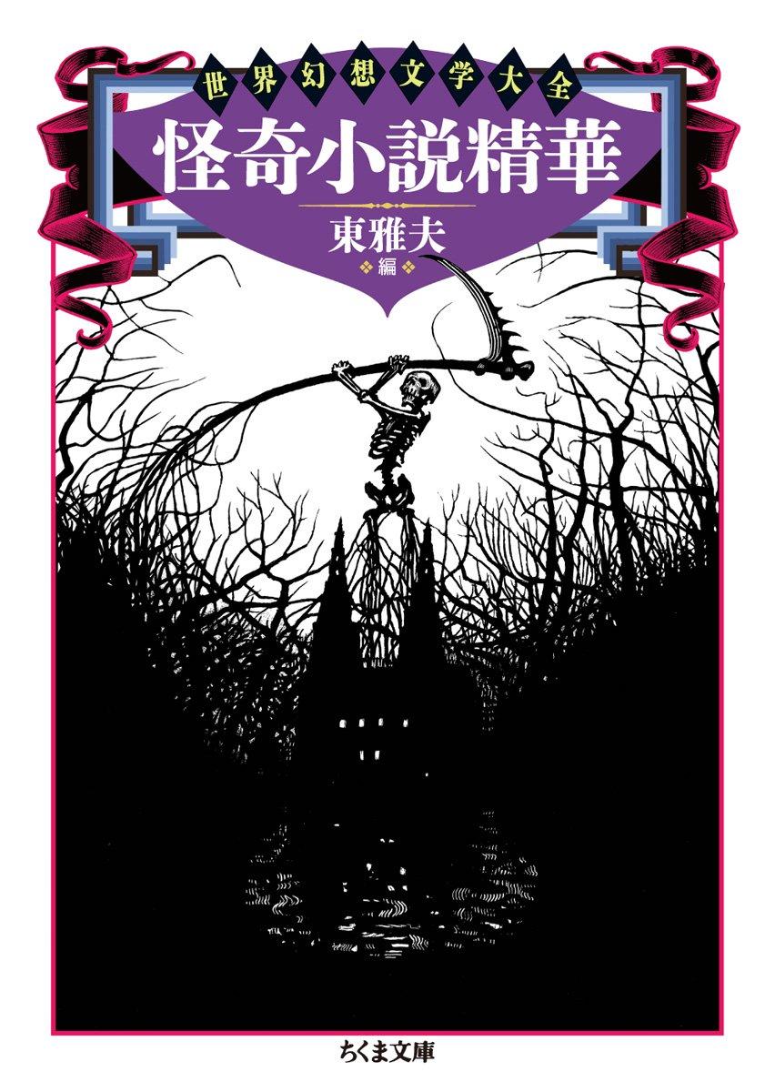 怪奇小説精華―世界幻想文学大全 ...