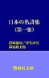 日本の名詩集(第1集) 響林社文庫