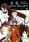 文豪ストレイドッグス(3) (角川コミックス・エース)