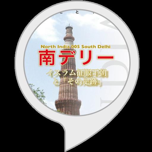 【Alexa版】北インド005南デリー〜イスラム征服王朝と「その足跡」
