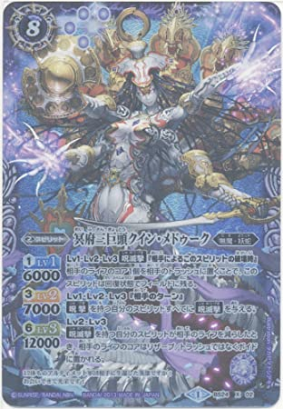 Tres gigantes Quinn Medo ~ X Rare uku Esp?ritus batalla Ultimate Battle 01 inframundo