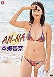 本郷杏奈 AN-NA [DVD]