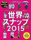 世界スナップ2015 (MEN'S CLUB 2015年 11月号 増刊)