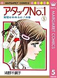 アタックNo.1 5 (マーガレットコミックスDIGITAL)