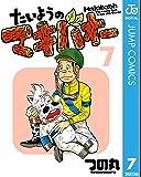 たいようのマキバオー 7 (ジャンプコミックスDIGITAL)
