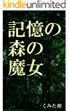 The witch in woods of memory (Japanese Edition)
