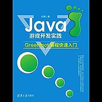 Java游戏开发实践:Greenfoot编程快速入门
