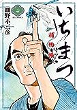 いちまつ捕物帳(4) (ビッグコミックス)